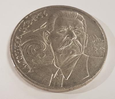 1 RUBLA, M. GORKI 1868-1936 MÜNT